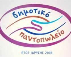 Dimotiko_Pantopoleio_1.jpg