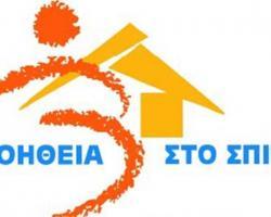 voitheia-sto-spiti-3.jpg