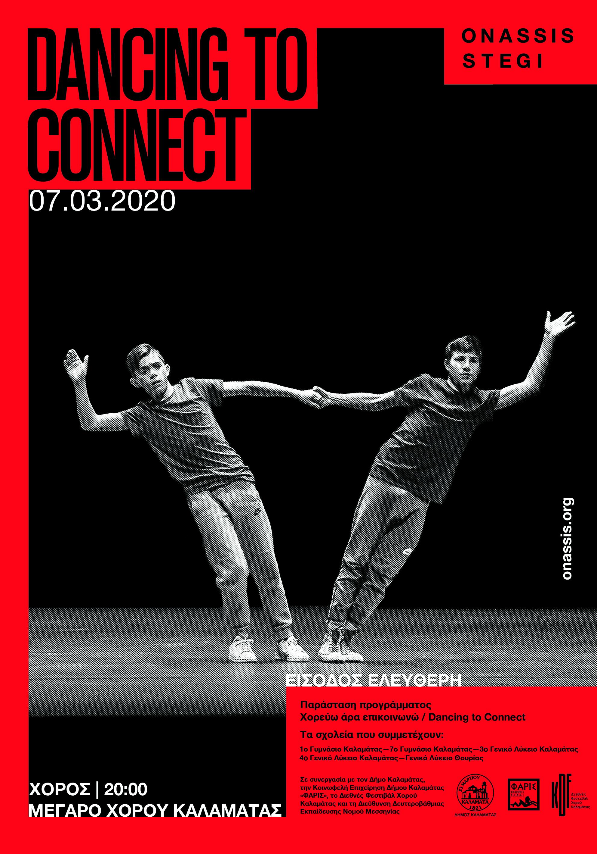 Πρόσκληση Dancing to connect Καλαμάτα 1