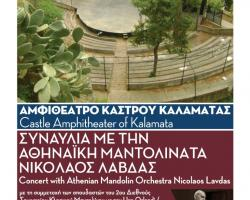 MANTOLINATA-KALAMATA-1_Medium.jpg